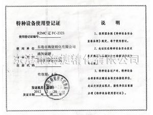 特种设备使用许可证